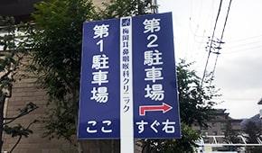 専用駐車場が13台