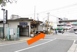 6苦楽園口駅の踏切を渡り、左方向へ進んで下さい